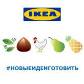 IKEA'dan Emoji Temalı Instagram Kampanyası