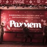 Coca-Cola'dan İki Kişinin Yardımlaşmasıyla Isınan Otobüs Durağı