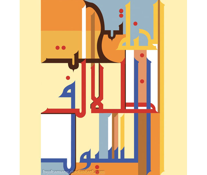 kaligrafik poster