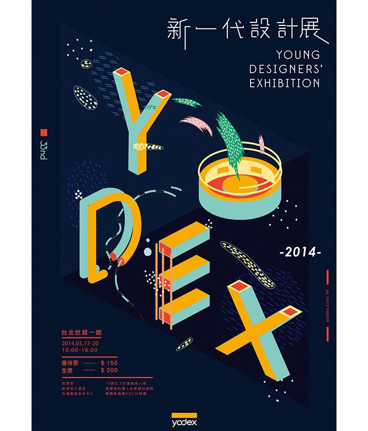 başarlı illüstrasyon poster tasarımları